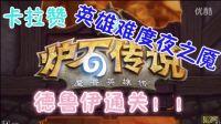 【炉石传说精剪】英雄难度夜之魇通关攻略 难度MAX!!