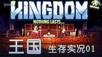 【王国】第一话 进击的狒狒部族!小村落初步建成!!