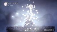 《空洞骑士》全boss打法视频教程07.Gorb