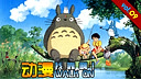 【动漫WALK ON】vol.9 宫崎骏的动画王国(上)