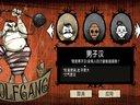 饥荒游戏专题解说第3期 人物篇(14版) 深辰解说