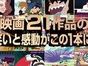 3DS《蜡笔小新:呼风唤雨春日部电影明星》第二弹最新CM