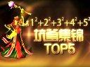 【小苍坑爹集锦】TOP5第55期卧底蔚逼真演技骗众人