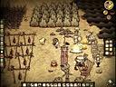 【游戏视频站】饥荒20
