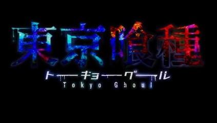 7月「东京食尸鬼」正式版PV