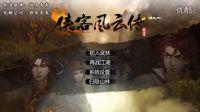 【青青】侠客风云传前传 01 我又兴奋了起来