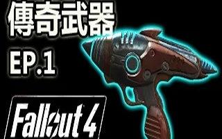辐射4 Fallout4 異塵餘生4 - 傳奇武器教學- 胖子核彈,異形破壞者,解放者,烤肉刀