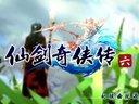 仙剑奇侠传6.B哥带你飞酥爽解说#01