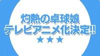 【灼热的乒乓球娘】动画化决定PV