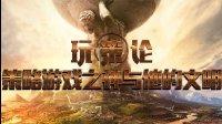 策略游戏之神与他的文明 53