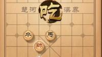 天天象棋132期残局挑战攻略