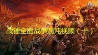犹大娱乐:战锤全面战争混沌视频(十)下基斯里夫副本,人类联军来搅局