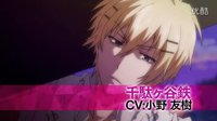 7月番【SERVAMP(吸血鬼仆人)】PV第3弹