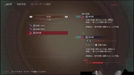 《噬神者3》全爆裂技演示长剑