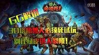 【GG解说】3D塔防网游兽人必须死试玩别让绿皮进入裂隙!