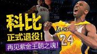 NBA2K16科比退役赛-60分完美谢幕!