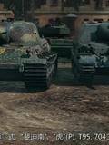 《坦克世界》官方讲解新版本不容错过的细节