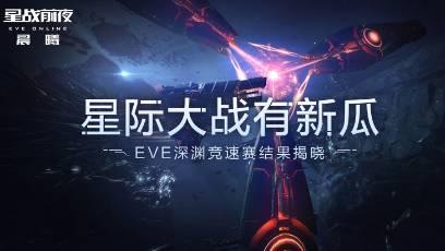 宇宙争霸,EVE车神终见分晓
