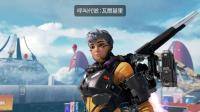 """【游侠网】《Apex英雄》女武神""""瓦尔基里""""中文预告片"""