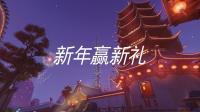 【游侠网】《守望先锋》2021新年限时活动