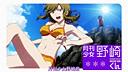 【特典】月刊少女野崎同学05