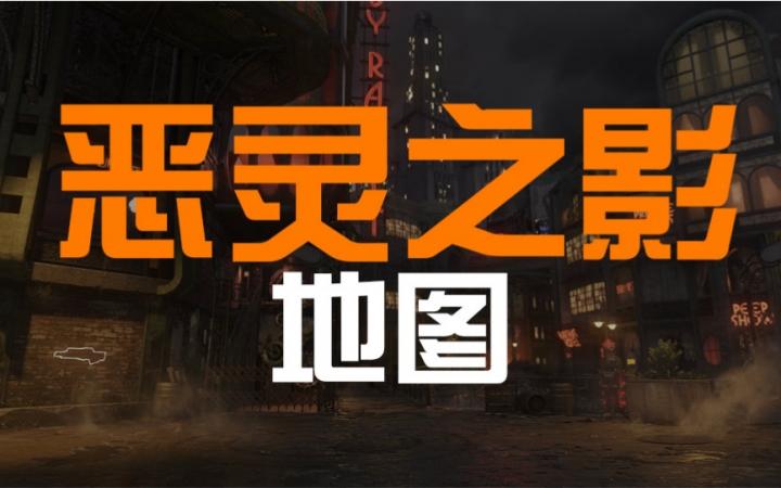 【BO3僵尸】僵尸杀手:恶灵之影 - 地图攻略