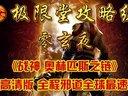 《战神:奥林匹斯之链 高清版》全程邪道全球最速 完整版!