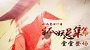 狐妖小红娘 总篇集预告片