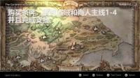 《八方旅人》历战武器获取视频攻略01.长矛