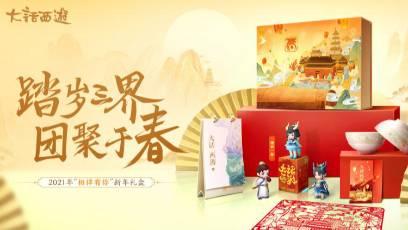 大话西游2玩家新年礼盒开箱分享