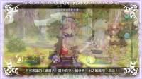 【游侠网】《莉蒂与丝尔的工作室》官方中文预告片