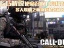 【GG解说】使命召唤11多人联机之疯狗短枪各种KILL!