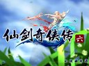 【新人奖第五季】<仙剑奇侠传六> 娱乐解说 第1集 俩妹子登场必须撕