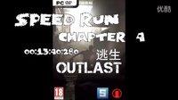 【忧郁小鱼】逃生 speed run速通 第四章:13分40秒280