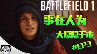 【GG解说】战地1单人剧情第3期大隐隐于市!