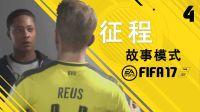 """【一球】FIFA17 足球征程-故事模式 #04 """"季前赛遇到偶像"""" (中文字幕)"""