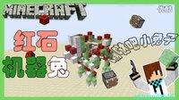 ※我的世界石榴16※小绿萌系列之红石机器兔