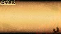 【新人奖第五季】【猛砖解说】《讨鬼传极》PC中文汉化版第三章实况2