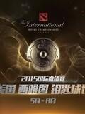 DOTA2国际邀请赛2015 中国区预选赛一触即发