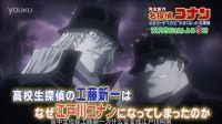 【游侠网】名侦探柯南 变小的名侦探 预告