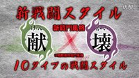 【游侠网】《讨鬼传:终极》中文版宣传