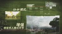 【游侠网】《幽灵行动》系列20年介绍视频 中字