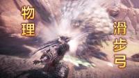 《怪物猎人世界》pc怪物视频打法合集16.爆鳞龙