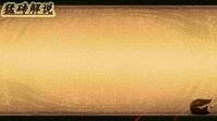 【新人奖第五季】【猛砖解说】《讨鬼传极》PC中文汉化版第二章实况5