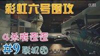 FPS豌豆【彩虹六号围攻】联机团:四连杀好爽 (成员YY、神灵)#9