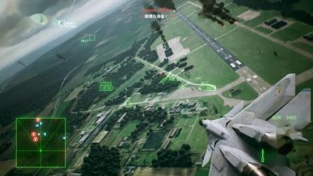 《皇牌空战7:未知空域》1-20关困难流程 2.第2关