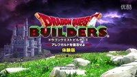 【游侠网】《勇者斗恶龙:建造者》繁体中文版入门讲座第一回!