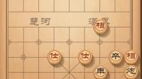 天天象棋残局挑战110期视频攻略