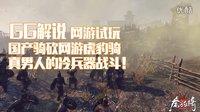 【GG解说】国产骑砍网游虎豹骑真男人的冷兵器战斗