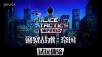【默寒】《警察战术:帝国》试玩体验【这是警察升级版?】(Police Tactics:Imperio)